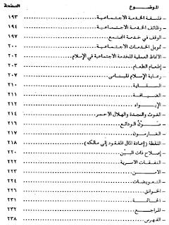 إبداعات المسلمين في العلوم الإجتماعية - مقتطفات