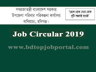 Habiganj Family Planning Paid Peer Volunteer Job circular 2019