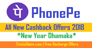 PhonePe Best Recharge & Cashback Offers 2018