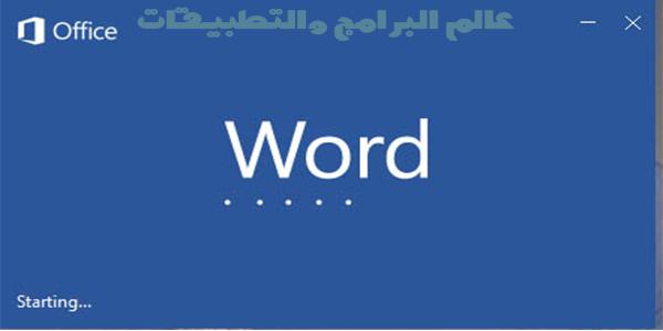 تحميل برنامج الوورد 2018 كامل مجانا عربي وانجليزي  برابط مباشر Download Microsoft Word