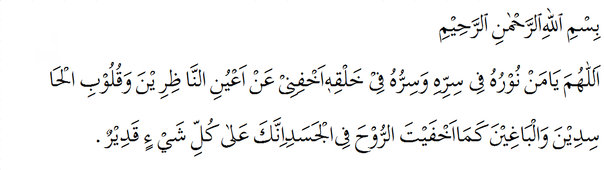 Doa memohon perlindungan dari orang jahat