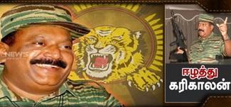 Eelathu Karikaalan Birthday | News 7 Tamil