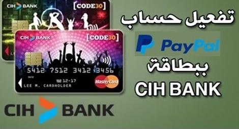 تفعيل بايبال 2016 ببطاقة CIH BANK CODE 30