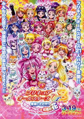 Pretty Cure All Star DX-3 Legendado