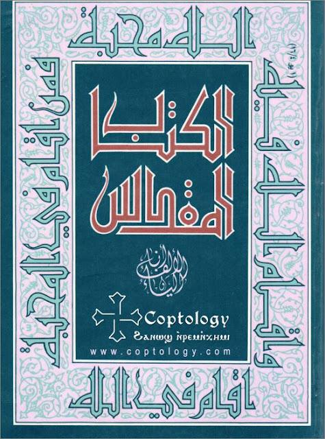 الكتاب المقدس العربي - طبعة الرهبانية اليسوعية (الجيزويت)
