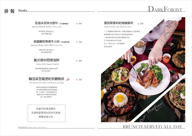Dark Forest森夜早午餐菜單