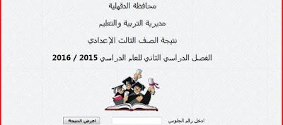 الشهادة الإعدادية محافظة الدقهلية