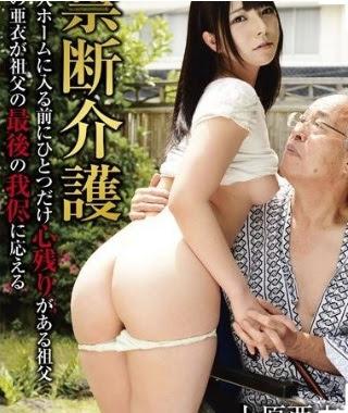 Ai Uehara คุณปู่ขี้เมื่อย [GVG-012]
