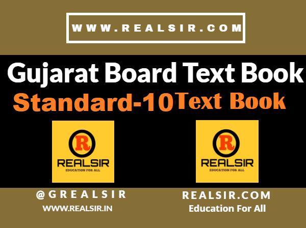 Gujarat Board Standard-10 Text Book Download
