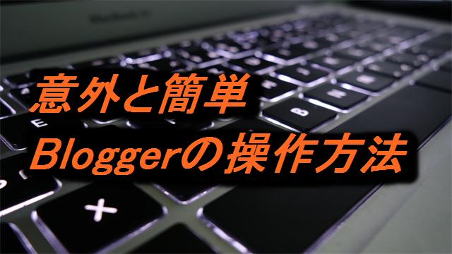 Bloggerの操作方法トップ画