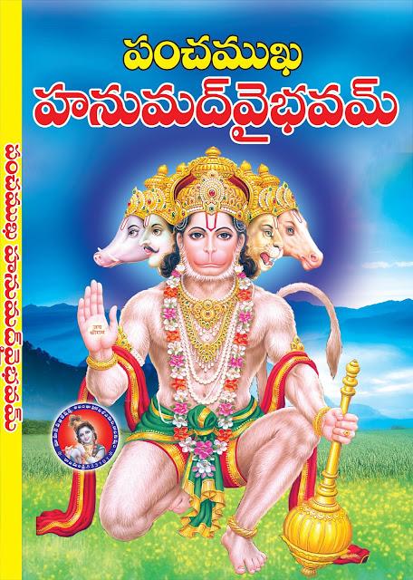 పంచముఖ హనుమత్ వైభవం   Panchamukha Hanuman Vaibhavam    GRANTHANIDHI   MOHANPUBLICATIONS   bhaktipustakalu