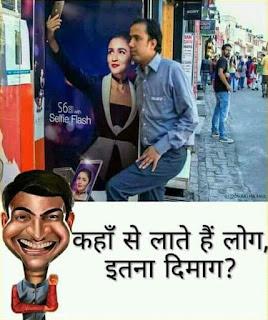 लाइक्स के भूखे लोग फेसबुक में लाइक्स पाने के लिए किस हद तक जा सकते हैं देखें इन तस्वीरों में (Most Funny Facebook Posts), Funny Images, Most Funny Posts On Facebook, Funny Images, Funny Selfie, Most Funny Images In Hindi