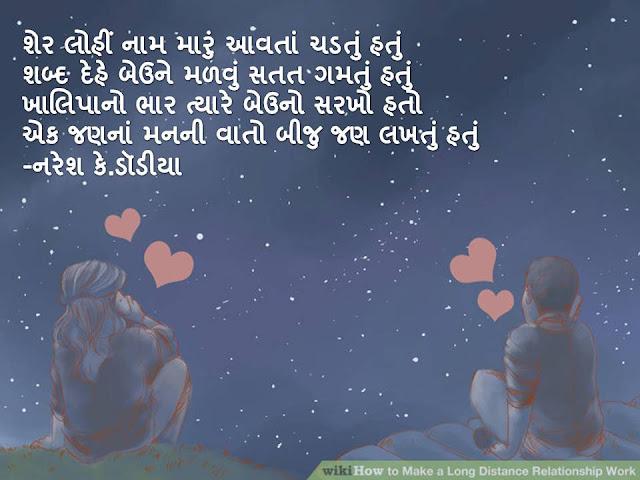 शेर लोहीं नाम मारुं आवतां चडतुं हतुं Gujarati Muktak By Naresh K. Dodia