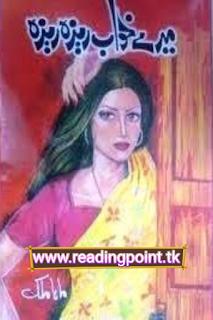 Urdu novel Mere Khawab Reza Reza pdf by Maha Malik free download
