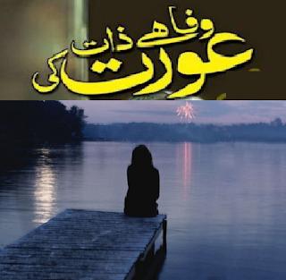 Wafa Ha Zaat Aurat Ki Download Pdf,free download  Wafa Ha Zaat Aurat Ki,Wafa Ha Zaat Aurat Ki pdf