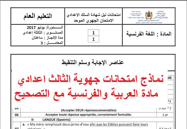 امتحانات الجهوية الثالث اعدادي مادة العربية والفرنسية مع التصحيح