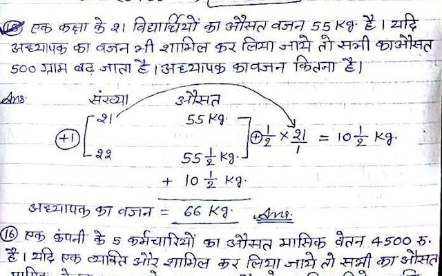 Average (औसत) Solved Questions in Hindi For SSC Exams [PDF] - SSC Officer