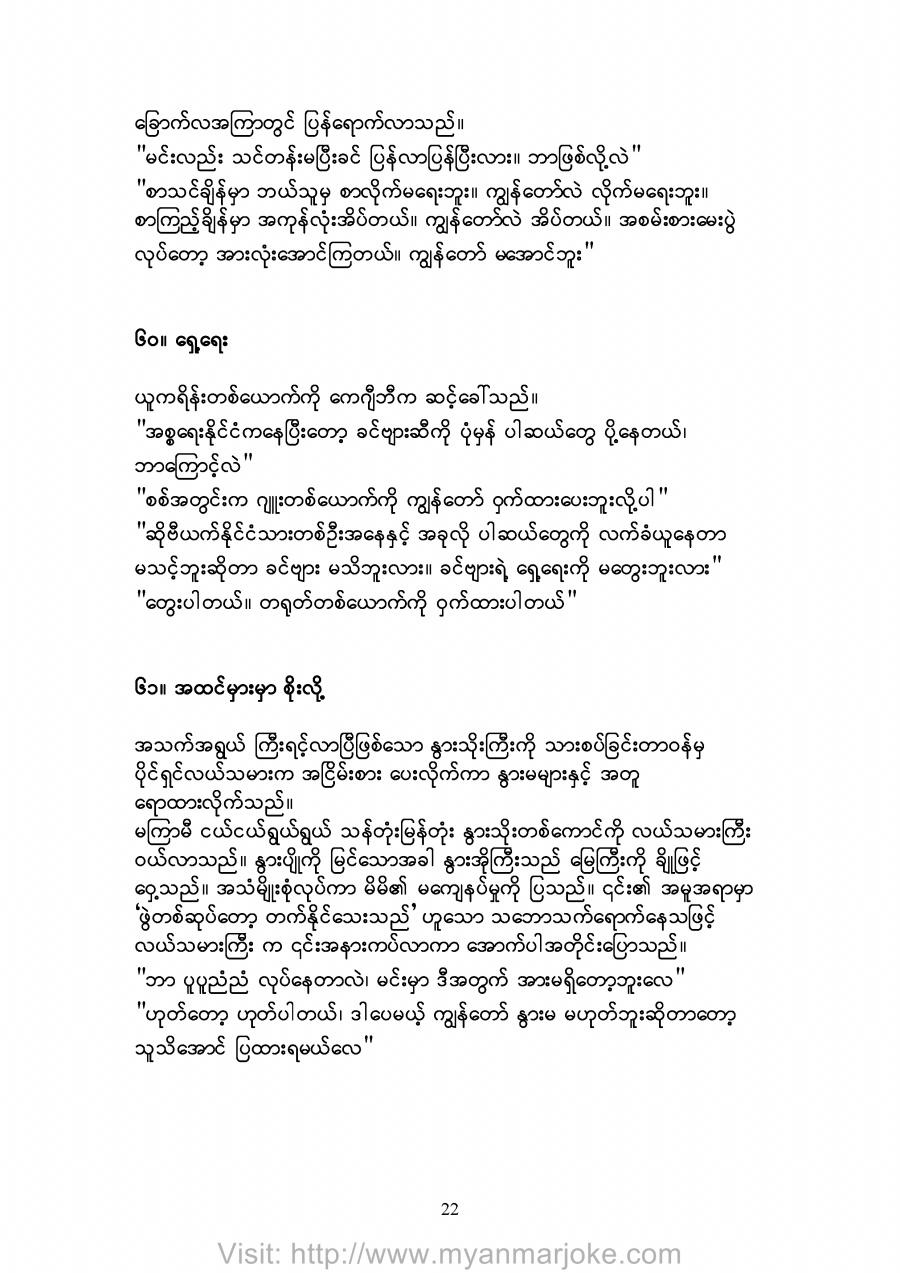 For Grandfather, myanmar joke