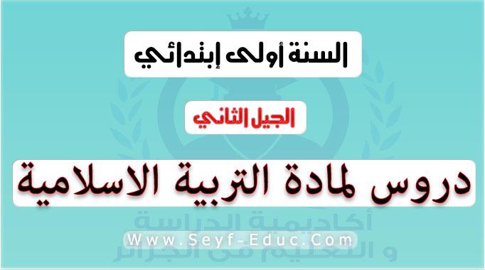 دروس مادة التربية الاسلامية للسنة الاولى ابتدائي الجيل الثاني