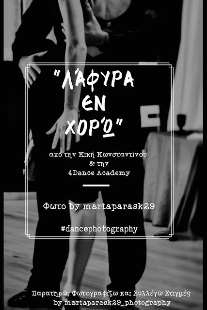 Λάφυρα εν Χορώ by mariaparask29