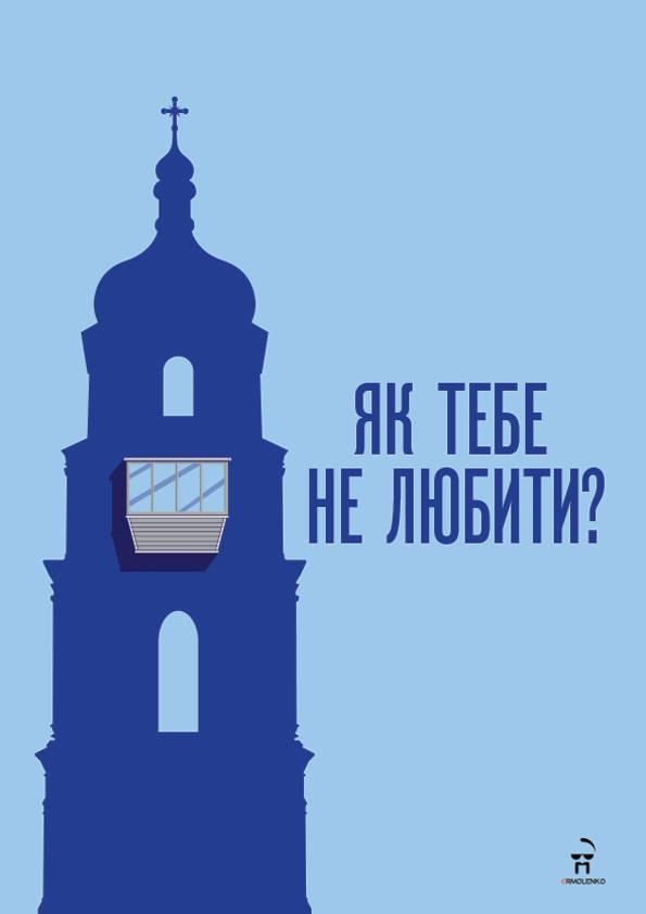 Як тебе не любити, Києве мій! Софіївський собор з балконом із вагонки