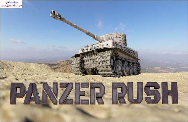 تحميل لعبة panzer rush للكمبيوتر اون لاين برابط واحد مباشر