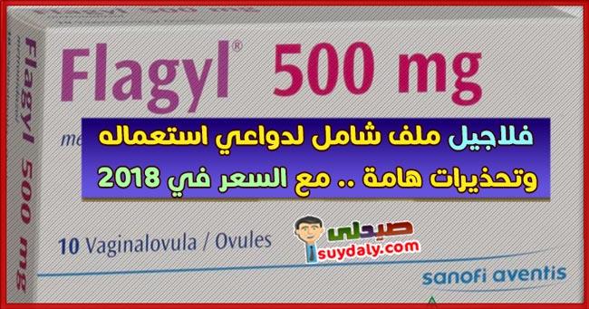 فلاجيل 500 مطهر معوي واسع المدي..تعرف الجرعة ودواعي وموانع الأستعمال والسعر في 2018 Flagyl
