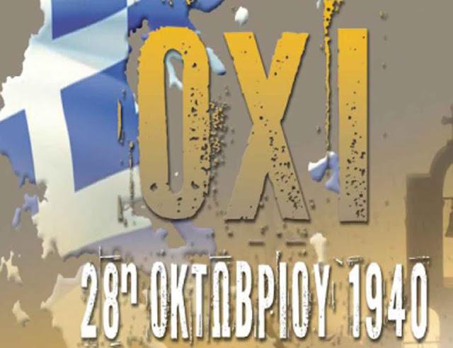 Το πρόγραμμα των εορταστικών εκδηλώσεων για την επέτειο της 28ης Οκτωβρίου στο Δήμο Άργους Μυκηνών