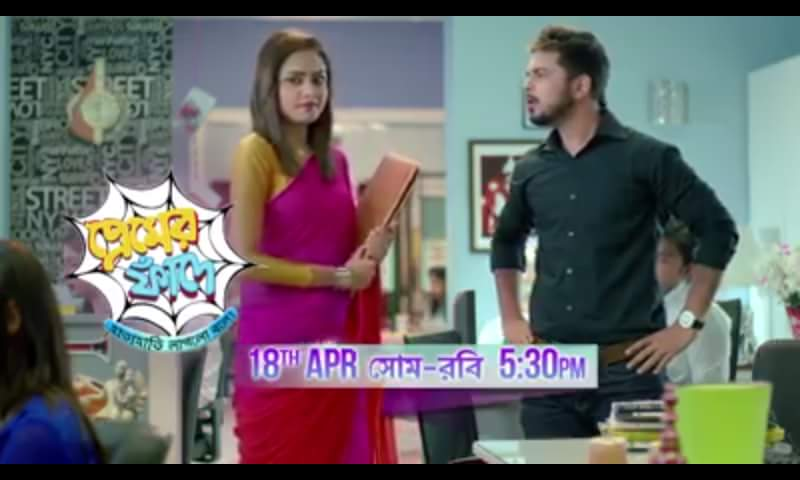 Premer Phade Zee Bangla Upcoming Tv Serial Story Wikicastpromo