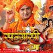 Sangharsh 2