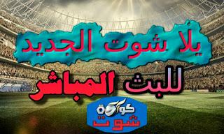 يلا شوت الجديد | مشاهدة أهم مباريات اليوم بث مباشر | Yalla shoot live