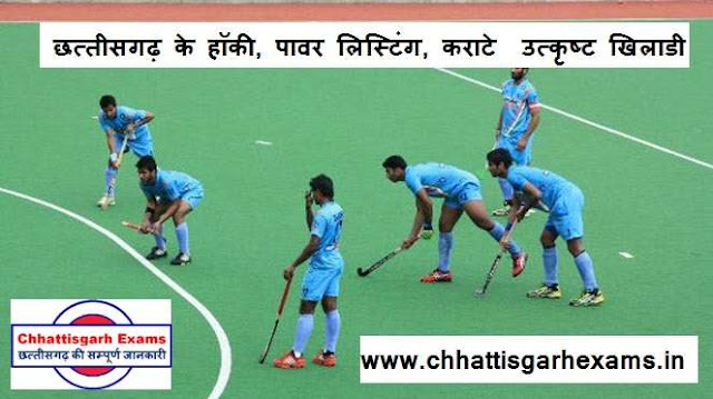 Hockey-powerlifting-karate-players-from-chhattisgarh