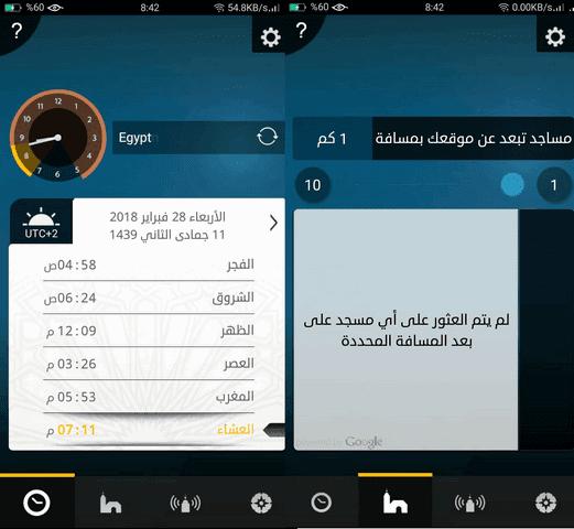 تطبيق صلاتك لمعرفة مواعيد الصلاة على الموبايل Salatuk