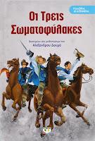 http://www.culture21century.gr/2016/11/klassika-agaphmena-gia-paidia-apo-tis-ekdoseis-psichogios.html