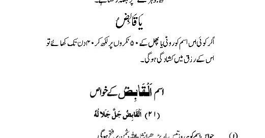 ASMA UL HUSNA: Ya Qabidu Ka Amal & Benefits