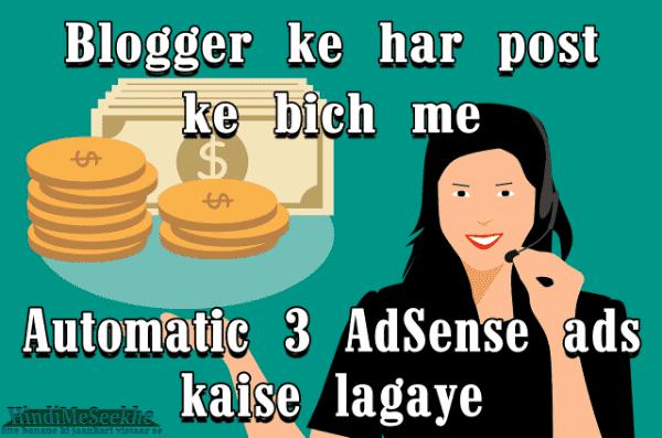 Blogger में हर Post के बीच, Automatic AdSense Ads कैसे Add करे। Working Trick