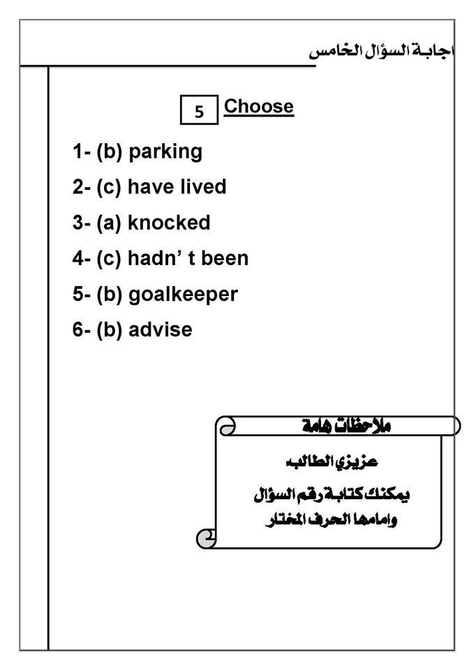 كيف تنظم ورقة اجابتك في امتحان اللغة الانجليزية ؟ ..   Mr-Saber Elboshy  6