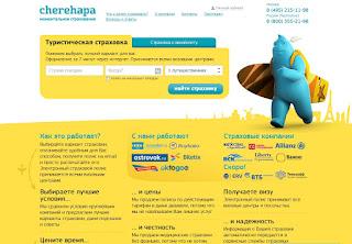 Cherehapa Страхование - онлайн-сервис по сравнению и продаже страховых услуг от крупнейших страховых компаний