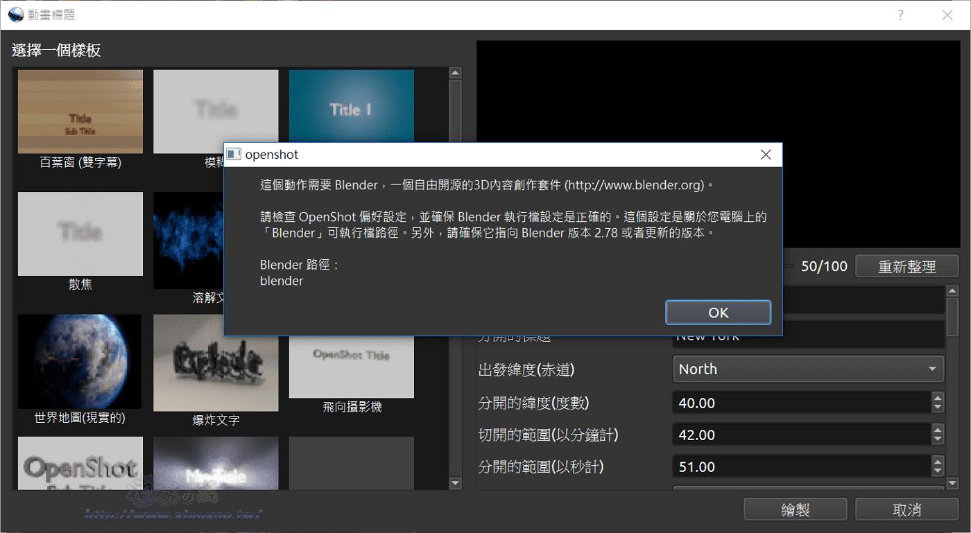 OpenShot 免費開源影片剪輯軟體