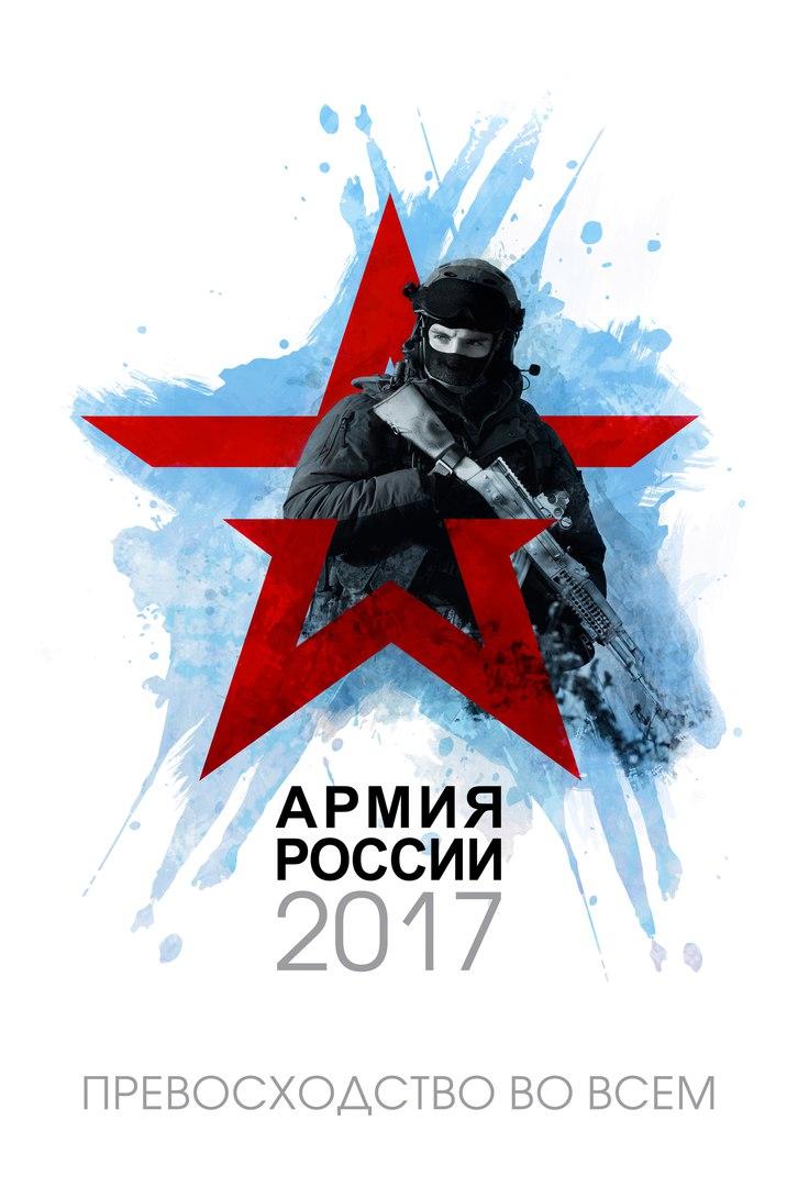 Календарь от Министерства обороны России на 2017 год