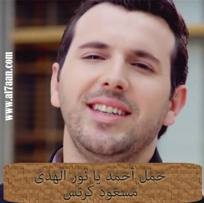 تحميل احمد يانور الهدى mp3