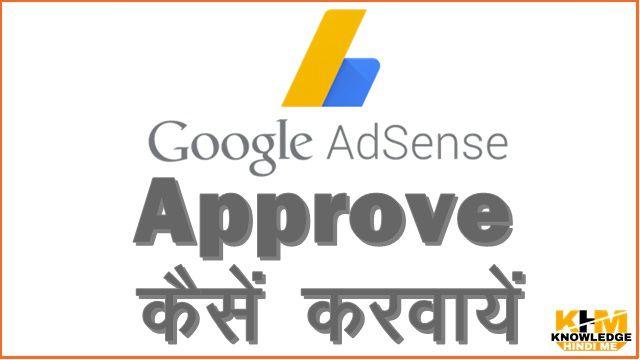 Google Adsense Account Approve कैंसे करवाएं - tips & trick