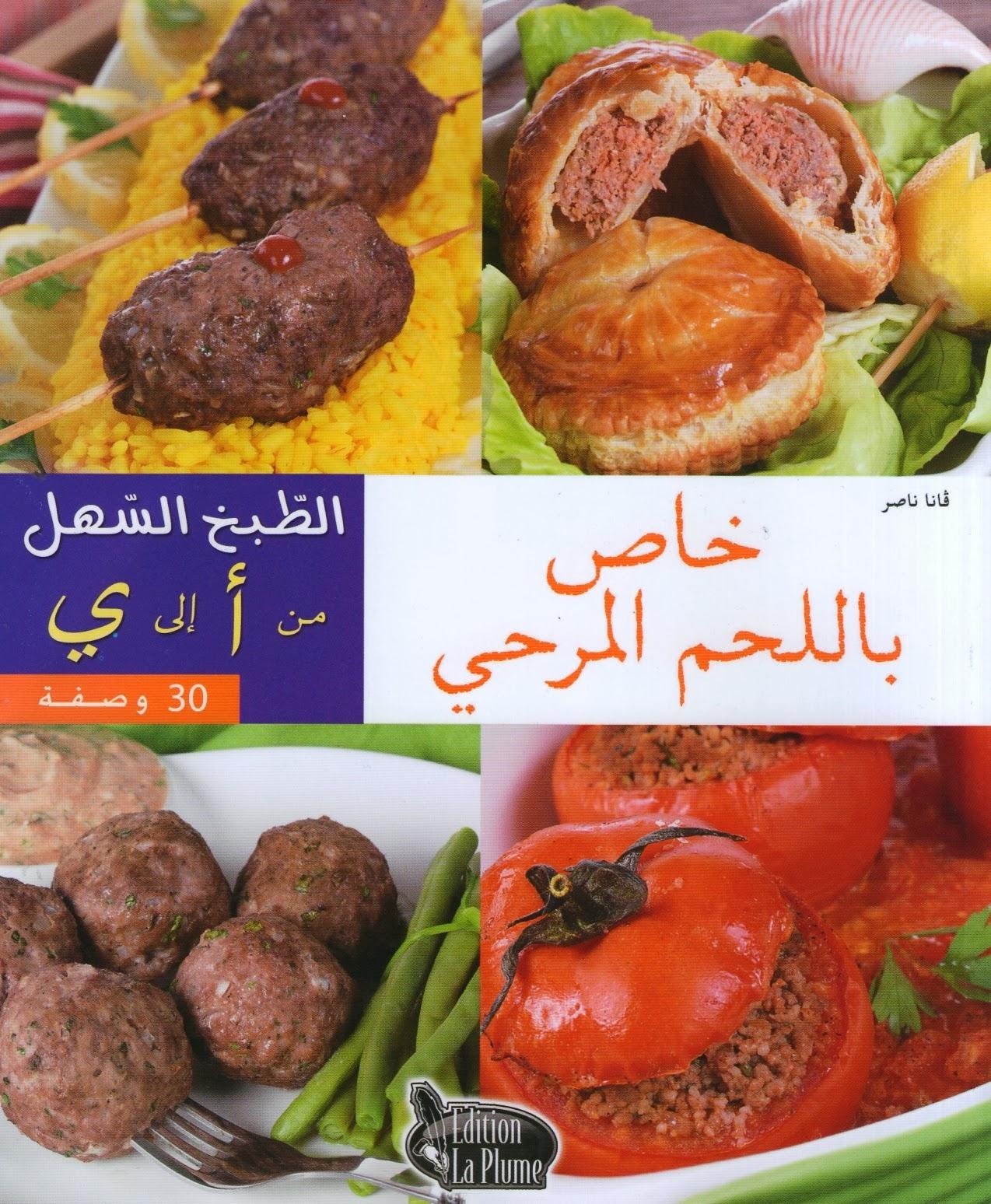 la cuisine algérienne: cuisine facile de a a z - special viandes