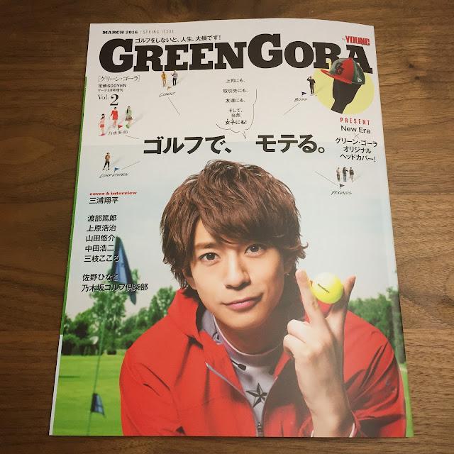 営業報告:ゴルフ誌「グリーンゴーラ」イラストカット担当