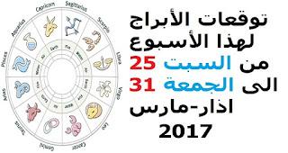 توقعات الأبراج لهذا الأسبوع من السبت 25 الى الجمعة 31 اذار-مارس 2017