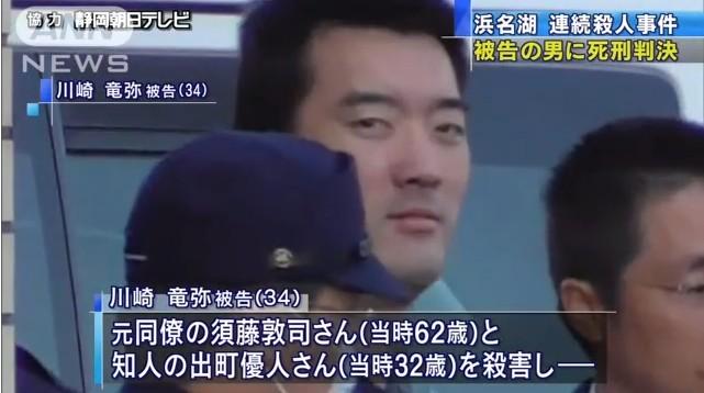 竜弥 川崎