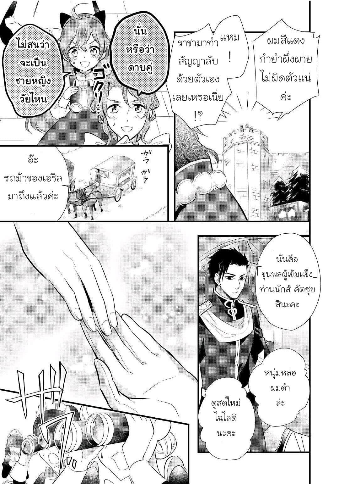 อ่านการ์ตูน Daites Ryou Koubouki ตอนที่ 17 หน้าที่ 3