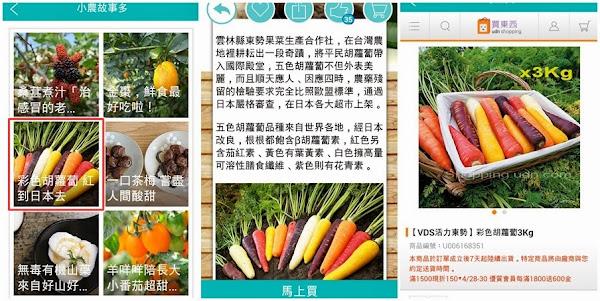 App Spotlight_好食在_050215_截圖