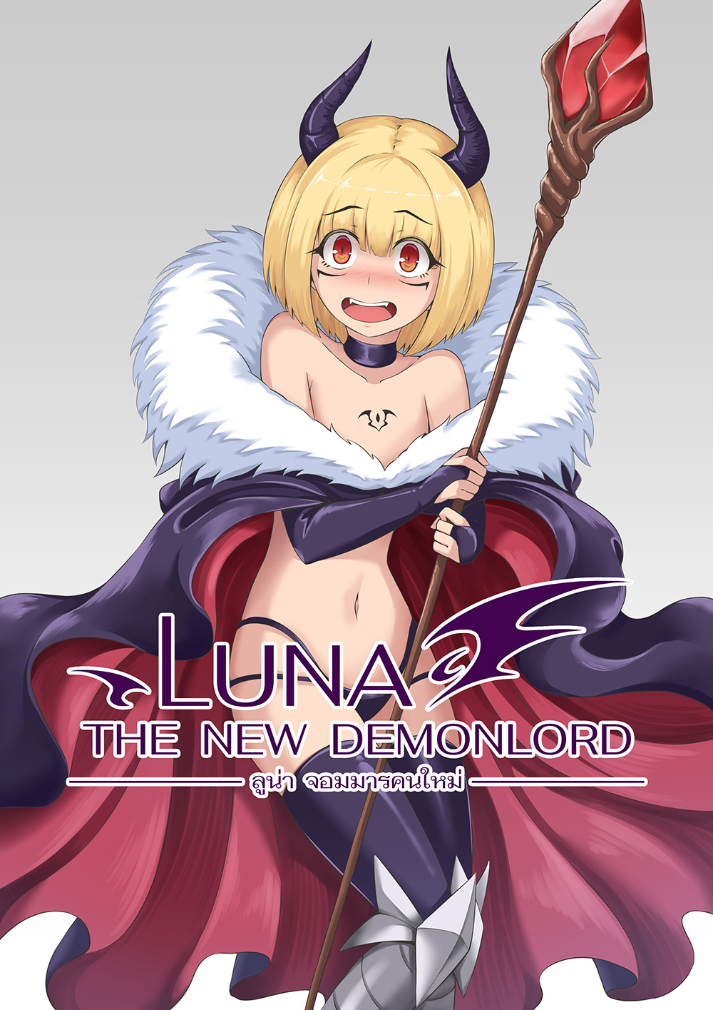 LUNA The New Demonlord ตอนที่ 1