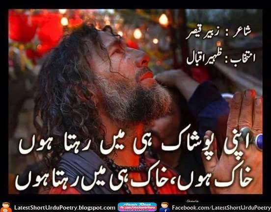 Apni Poshaak Mein Hi Rehta Hon - Inspirational Urdu Poetry